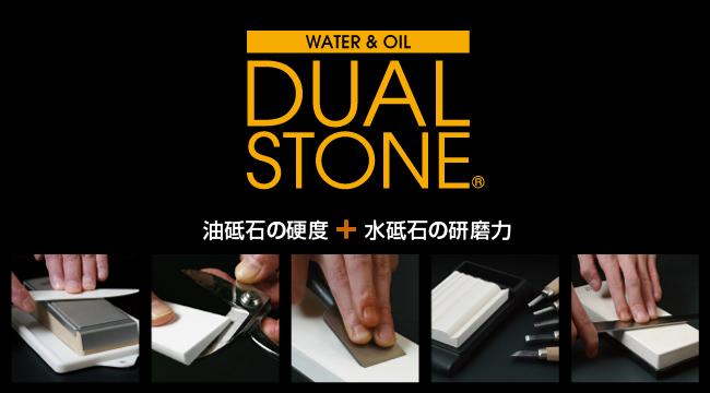 DUAL STONE シリーズ 新ラインナップ