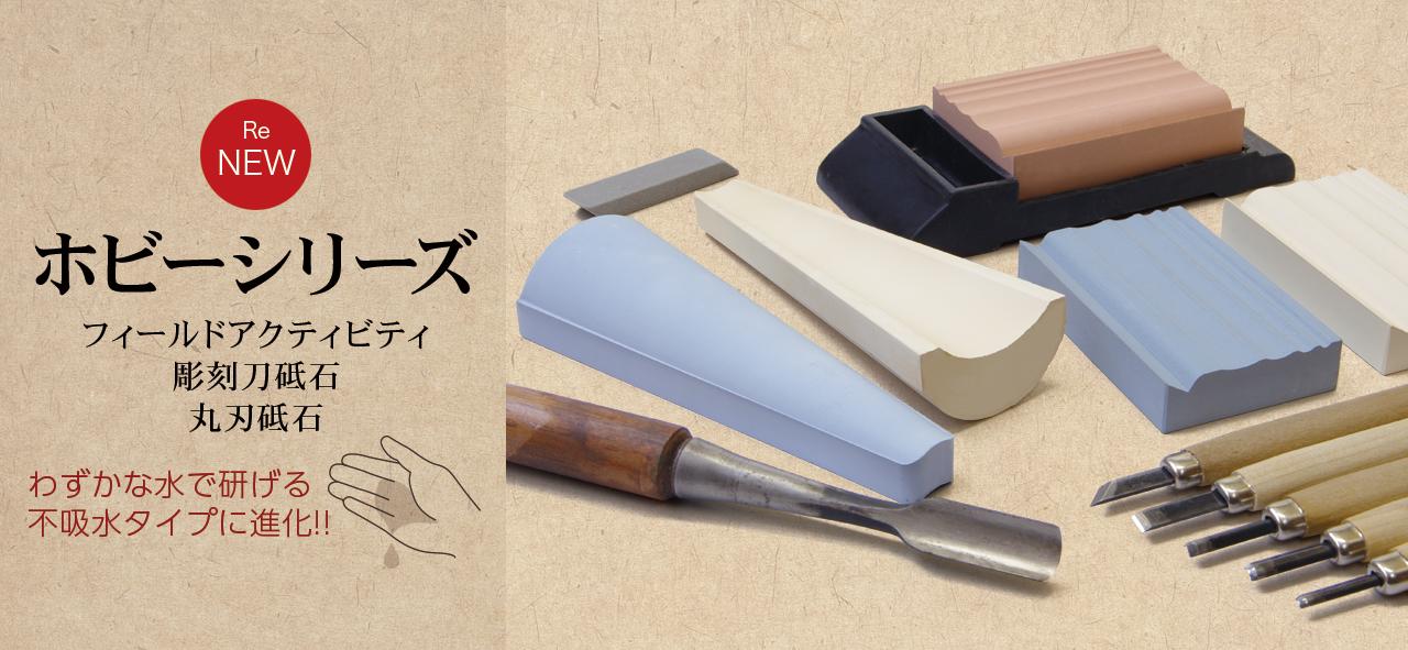 新しくなったフィールドアクティビティ・彫刻刀砥石・丸刃砥石はこちらから