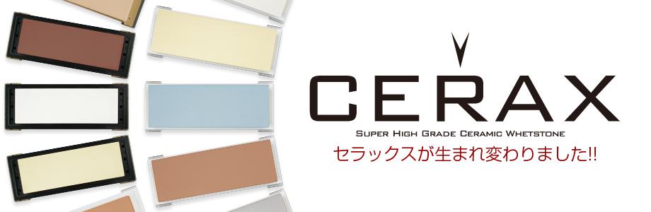 CERAXシリーズ