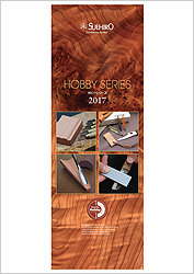 2017ホビーカタログ