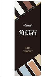 2017年角砥石カタログ