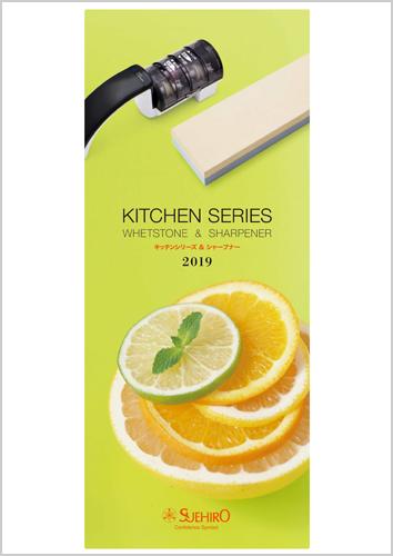 2019キッチンシリーズ価格表PDF