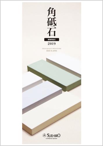 2019角砥石価格表PDF