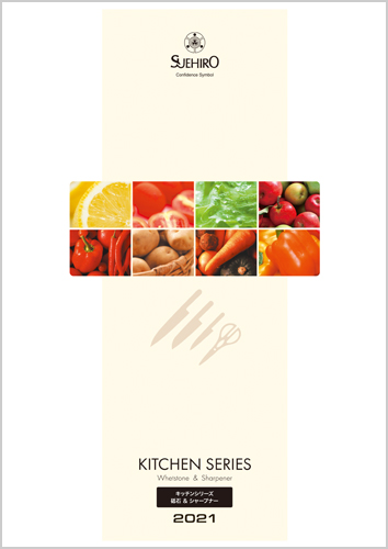 2021キッチンシリーズ価格表