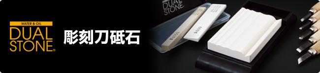 デュアルストーン 彫刻刀砥石シリーズ