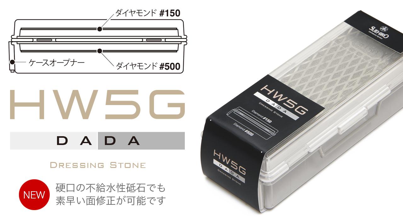 HW5G-DADA